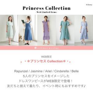プリンセスコラボ♡