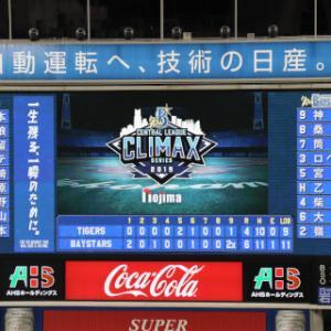 10/6一進一退の好試合。ヤスアキ回またぎで逃げ切り失敗も、乙坂のサヨナラ弾に救われる。