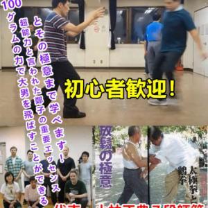 1月3日に鄭子太極拳講習会を開催します!