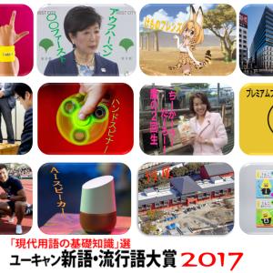 雑感・2017流行語大賞候補