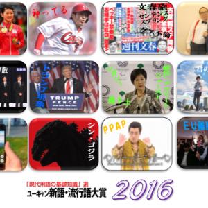 雑感・2016流行語大賞候補