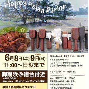 第2回 #ハピアジ Happy Asian Parlor