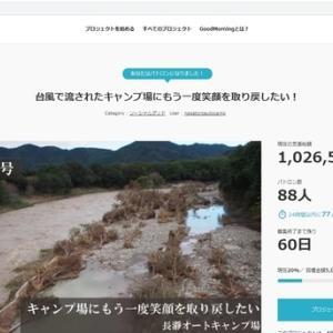 バヤログから台風19号で被災した長瀞キャンプ場へクラウドファンディングの支援を行いました。【台風19号】