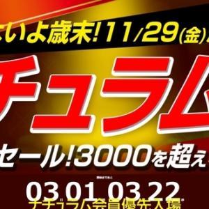 【年イチ】歳末ナチュラム祭が11/29(金)18:00から開始!50%オフクーポンのもらい方も解説します