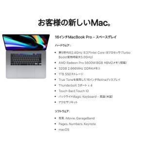 Macbook Pro 2019  16インチCTOモデルの納期が判明!