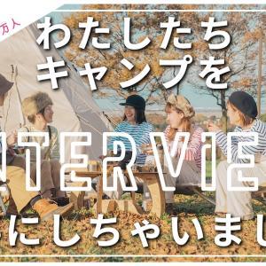 【1.7万人】女子キャンプインスタグラマーにおしゃれキャンプのやり方を聞いてきた!