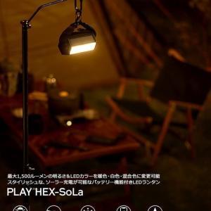 ROOT CO.の新作LEDランタンがやばい件【PLAY HEX-SoLa】