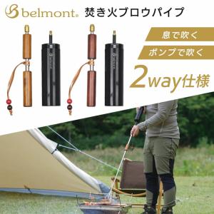 ベルモントBelmont 火を蘇らせる魔法の火吹き棒をご紹介! 【焚き火ブロウパイプ】