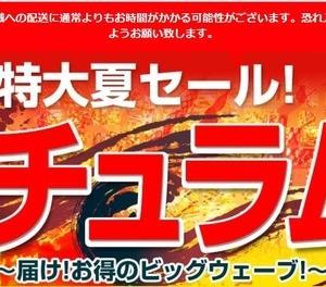 令和最初のナチュラム祭りが安すぎてビビるw 2019/8/1まで!
