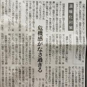 新聞記事から考えるー8 (地球温暖化)