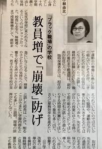 新聞記事から考えるー11 (「ブラック職場」の学校)