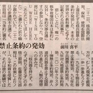 新聞記事から考えるー20(核兵器禁止条約)