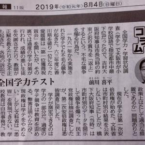 新聞記事から考えるー4 (全国学力テスト)