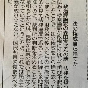 新聞記事から考えるー5 (森友問題 不起訴)