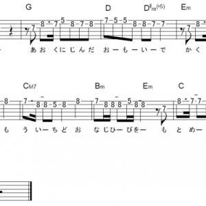 「空の青さを知る人よ(サビ)」【あいみょん】_ギターTAB譜(メロディ+コード)