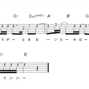 「馬と鹿 (サビ)」【米津玄師】_ギターTAB譜(メロディ+コード)