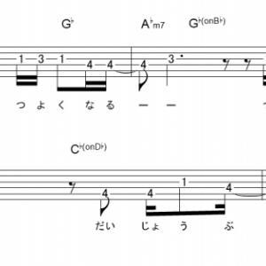 「大丈夫 (サビ)」【wacci】_ギターTAB譜(メロディ+コード)