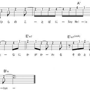 「I seek (サビ)」【嵐 (ARASI)】_ギターTAB譜(メロディ+コード)
