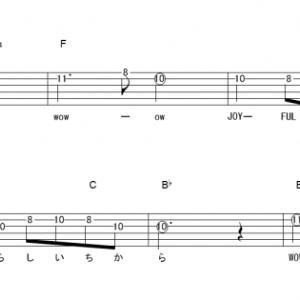 「 JOYFUL LOVE (サビ)」【日向坂46】_ギターTAB譜(メロディ+コード)