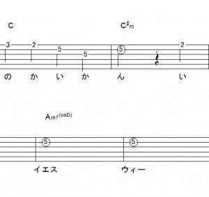 「ウィーキャン!(サビ)」【氣志團ときただにひろし】_ギターTAB譜(メロディ+コード)