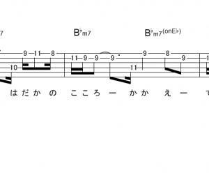 「裸の心(サビ)」【あいみょん】_ギターTAB譜(メロディ+コード)