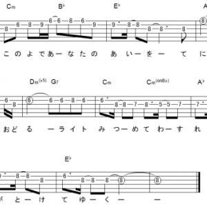 「謎(サビ)」【小松未歩】_ギターTAB譜(メロディ+コード)