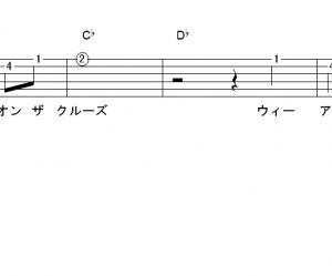 「 ウィーアー!(サビ)」【きただにひろし】_ギターTAB譜(メロディ+コード)