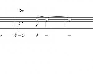 「ターンAターン (サビ)」【西城秀樹】_ギターTAB譜(メロディ+コード)