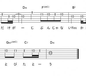 「always(サビ)」【倉木麻衣】_ギターTAB譜(メロディ+コード)