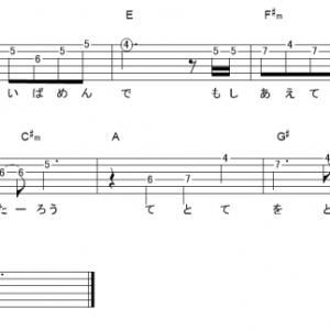 「オー!リバル(サビ)」【ポルノグラフィティ】_ギターTAB譜(メロディ+コード)