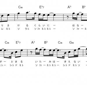 【馬と鹿  /  米津玄師】ドレミ付きメロディ  1コーラス・無料版楽譜