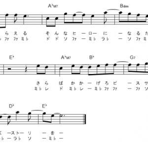 【ピースサイン /  米津玄師】ドレミ付きメロディ  1コーラス・無料版楽譜