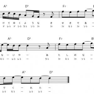 【アイネクライネ /  米津玄師】ドレミ付きメロディ  1コーラス・無料版楽譜