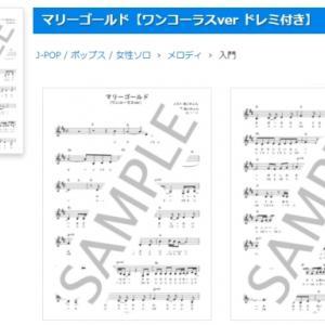 【マリーゴールド  / あいみょん 】ドレミ付きメロディ  1コーラス・無料版楽譜