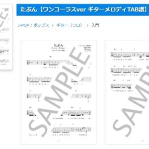 たぶん / YOASOBI ギターで弾くメロディ楽譜【ワンコーラスTAB譜 無料版】