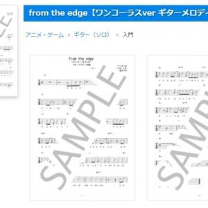 from the edge / FictionJunction feat.LiSA ギターで弾くメロディ楽譜【ワンコーラスTAB譜 無料版】