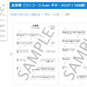 紅蓮華 / LiSA ギターで弾くメロディ楽譜【ワンコーラスTAB譜 無料版】