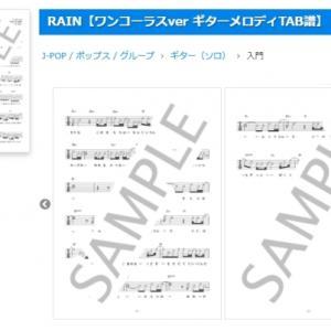 RAIN / SEKAI NO OWARI ギターで弾くメロディ楽譜【ワンコーラスTAB譜 無料版】