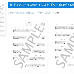 炎 / LiSA ギターで弾くメロディ楽譜【ワンコーラスTAB譜 無料版】