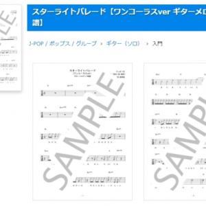 スターライトパレード / SEKAI NO OWARI ギターで弾くメロディ楽譜【ワンコーラスTAB譜 無料版】