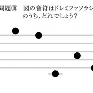 音符のドレミが読めるようになる問題集 問10