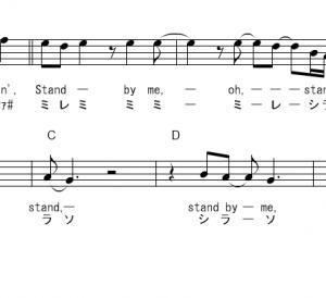 Stand by Me(スタンドバイミー) ドレミ付きワンコーラス 無料楽譜