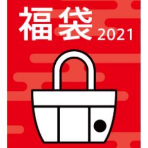 スタバ福袋2021 届きました