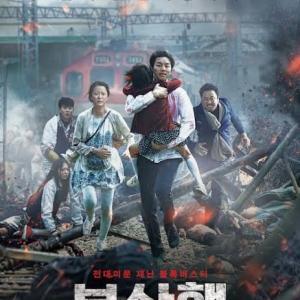 【韓国映画】新 感染 ファイナル・エクスプレス