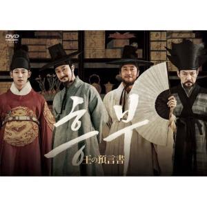 【韓国映画】王の予言書