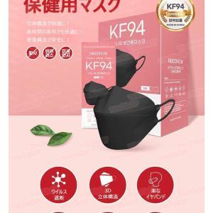 6月のQoo10メガ割 購入品⑥NEEDNOW KF94マスク
