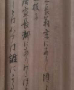 本居宣長「嵯峨山松」掛け軸