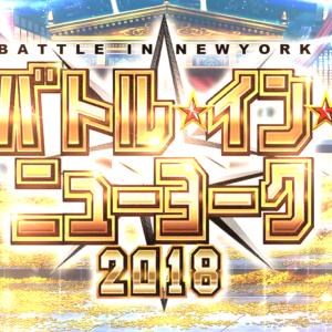 FGO日記 イベント「バトル・イン・ニューヨーク 2018」クリアでござるッ!
