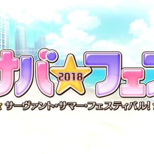 FGO日記 イベント「サーヴァント・サマー・フェスティバル! サバ☆フェス2018」開催中でござるッ!