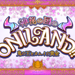 FGO日記 イベント「神秘の国のONILAND!! ~鬼の王とカムイの黄金~」クリアでござるッ!